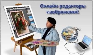 online_images_editor.jpg