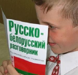 Белорусский язык: Возрождение-2