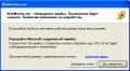 WebMoney-exe-obnaruzhena-oshibka.gif