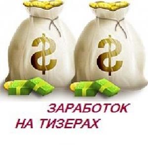 zarabotok_na_tizerakh-3.jpg
