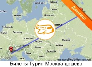 Турин-Москва.png